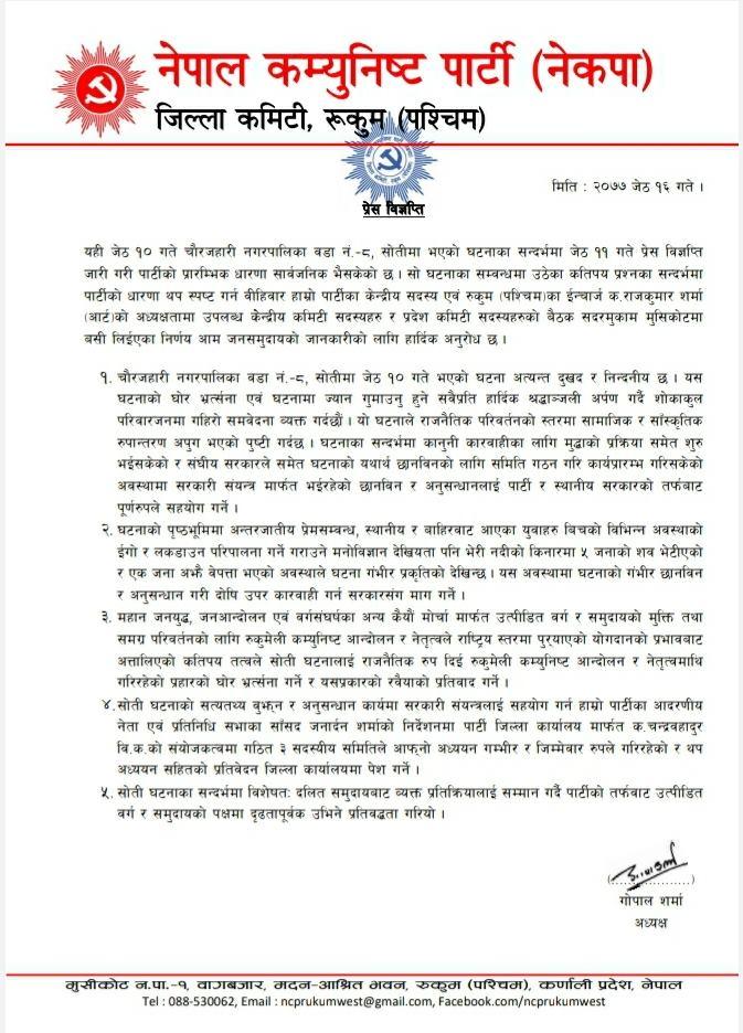 चौरजहारी घटनापछि नेकपा रुकुमको बैठकः उत्पीडित समुदायको पक्षमा दृढतापूर्वक उभिने निर्णय